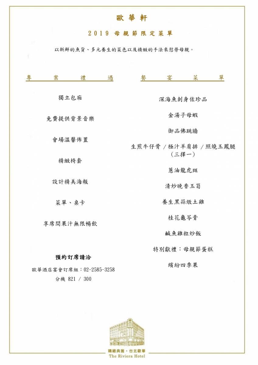 2019母親節餐宴菜單_pages-to-jpg-0001
