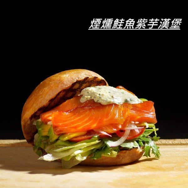 紫芋燻鮭魚漢堡